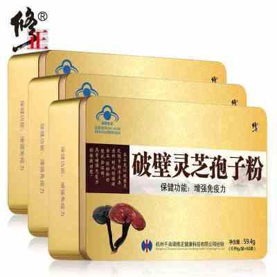 買3送1修正 破壁靈芝孢子粉可搭靈芝粉頭道野生靈芝片紫靈芝孢子油軟膠囊靈芝膠囊 59.4g/盒