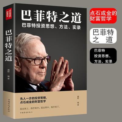 投資理財書籍 巴菲特之道正版大全 基礎入門的家庭經濟學投資技巧書 股票證券期貨的理財思想哲學理念書 炒股入手金融經濟