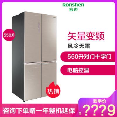 【全國聯保】容聲冰箱(Ronshen)BCD-550WKK1FPGA智能家居風冷無霜矢量變頻大容量550升對門十字門冰箱