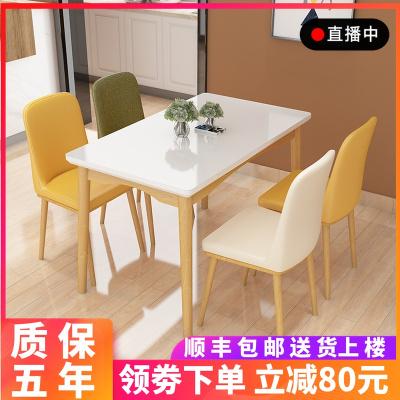 花千紫北歐實木餐桌椅組合小戶型現代簡約4人一桌六椅桌子飯桌餐桌家用