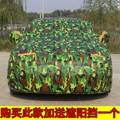 寧百辰寧百辰汽車車衣全車罩萬款車型量身定制汽車車衣車罩車套防曬防雨隔熱加厚 迷彩加厚(扯不爛)65%客戶選擇