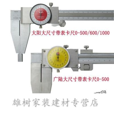 定做不锈钢带表卡尺0-150-200-300500001000mm带表游标防震