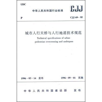 CJJ69-95城市人行天橋與人行地道技術規范 中國建筑工業出版社 著作 專業科技 文軒網
