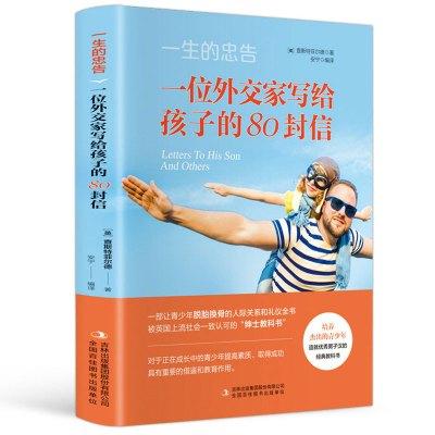 一生的忠告成功勵志成長教育書籍家教方法獨立思考不讓習慣左右家庭成功教育心靈勵志奮斗指南