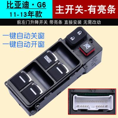 專用于比亞迪g6玻璃升降器開關總成 速銳左前門電動車窗開關配件 G6-帶亮條(主開關)