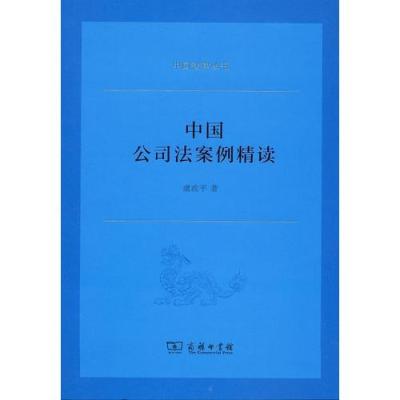 中國公司法案例精讀(中國法律叢書)