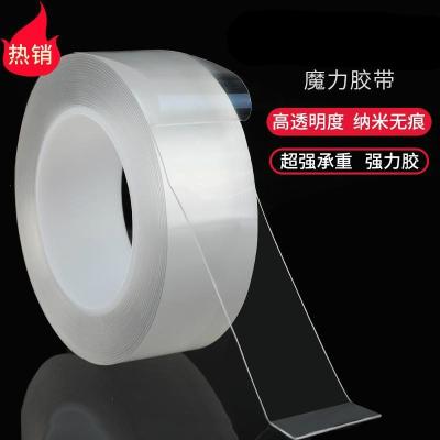 納米雙面膠無痕魔力膠帶黑科技強力粘膠貼膠卷膠墊收納神器萬能貼 強力版【寬3厘米*1米長】抖音同 款 1mm