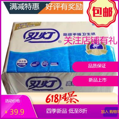 米囹 廁紙平板衛生紙家用紙手紙方塊紙整箱10包400江 平板紙
