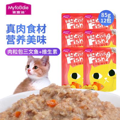 麥富迪親嘴魚肉粒包三文魚+維生素85g*12咪零食增肥貓咪戀肉粒包小零食貓罐頭貓糧妙鮮貓濕糧12包
