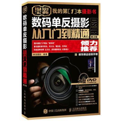 数码单反摄影从入门到精通 第2版 赠1视频教学DVD光盘 1模特摆姿密码手册