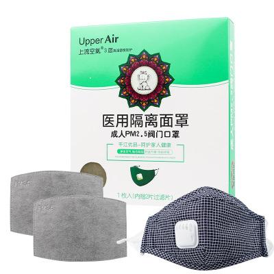 【顏色隨機】上流空氣醫用隔離面罩3層高密度加護成人PM2.5閥門口罩1枚入贈過濾片2片一次性醫用口罩防護非無菌