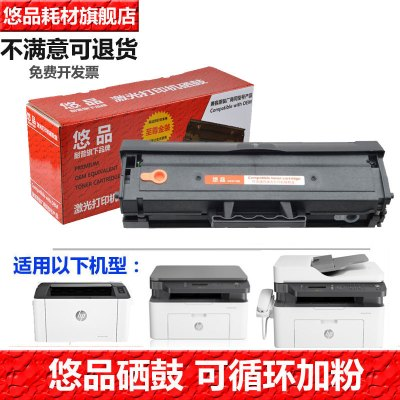 悠品適用于惠普136A硒鼓W110a墨盒HP MFP 136w/nw粉盒108a/w 138p/pnw打印機W1110A