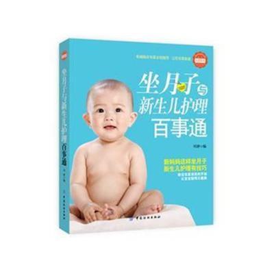 全新正版 新编坐月子与新生儿护理百科