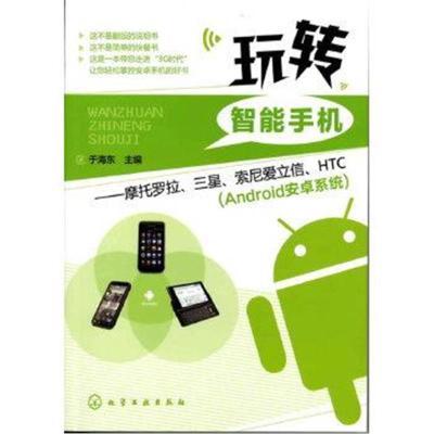 玩轉智能手機--摩托羅拉、三星、索尼愛立信、HTC(Android安卓系統) 9787122