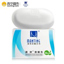 满婷(MANTING)清螨皂(细肤润滑)100g(洗脸皂 洁面皂 香皂 深层清洁 护肤 通用 各种肤质)