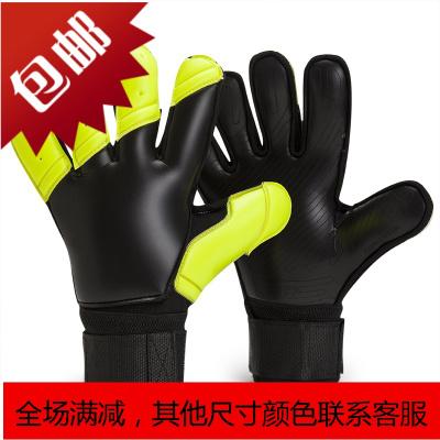 全乳胶 护指可拆卸 加厚 成人足球守员手套将手套