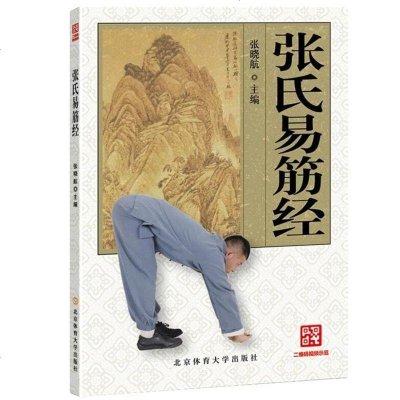 正版书籍 张氏易筋经 体育运动 太极武术 气功 对肌肉骨骼的功效 张氏舒缓放松法 体育锻炼 老年人运动晨练修身养性书