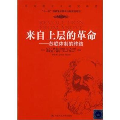 来自上层的革命——苏联体制的终结(马克思主义研究译丛)(美)大卫科兹弗雷德