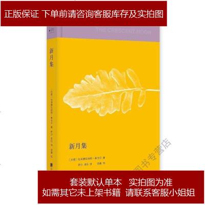 新月集(精) (印度)拉賓德拉納特·泰戈爾 譯者 北京聯合 9787550299351
