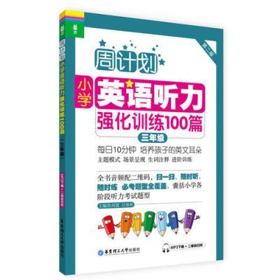 周計劃:小學英語聽力強化訓練100篇(三年級)(MP3下載+二維碼掃聽)