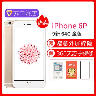 【二手9成新】Apple/苹果 iPhone 6 plus 64GB 金色 苹果6p 国行正品 全网通4G手机 二手手机