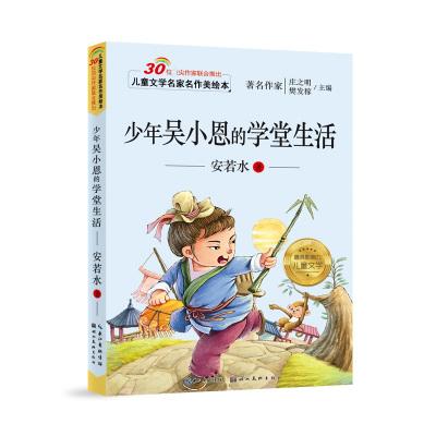 少年吳小恩的學堂生活 7-9-12兒童文學讀物彩圖注音小學生一二三年級閱讀書籍名家作品
