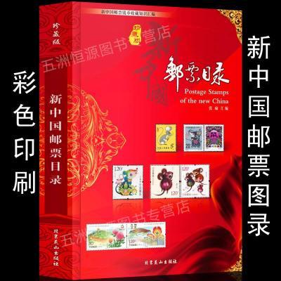 新中國郵票目錄 新版集郵收藏工具書籍參考資料 郵票收藏鑒賞 新中國郵票目錄 鑒別特征與現實市場投資和