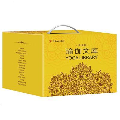 0930瑜伽文庫(套裝16冊)(印度瑜伽經典匯集,王志成教授傾力翻譯、注釋及研究感悟,帶你叩響瑜伽智慧,踐行品質生