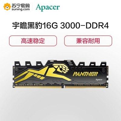宇瞻(Apacer) 16GB 3000頻率 DDR4 臺式機內存條/黑豹系列-呈現游戲真髓