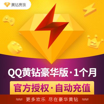 騰訊QQ黃鉆豪華版1個月 豪華黃鉆一個月卡 自動充值