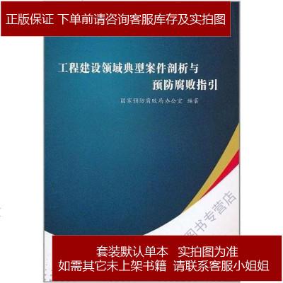 工程建设领域典型案件剖析与预防腐败指引 国家预防腐败局办公室 9787802166950