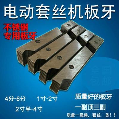 定制电动套丝机板牙1/2-3/4,1-2寸,2-4寸2-3寸不锈钢干车板牙