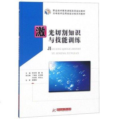 正版 激光切割知識與技能訓練 陳畢雙 書店 機械電子類書籍