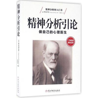 正版 精神分析引论 (奥)西格蒙德·弗洛伊德(Sigmund Freud) 著;陈霖序 译 民主与建设出版社 97875