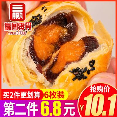 網紅雪媚娘蛋黃酥約50g*6枚箱裝(日期新鮮 皮薄餡多 雪媚娘蛋黃酥紅豆味 早餐餐糕點點心)