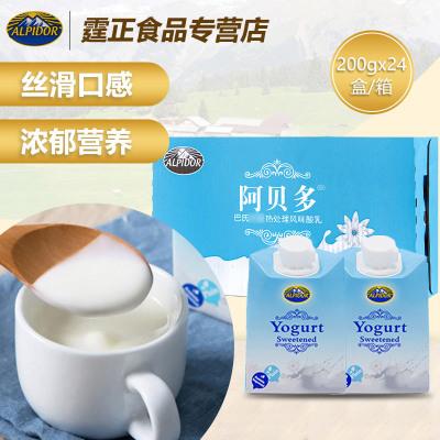 Alpidor奧地利進口 阿貝多風味酸奶200g×24盒 常溫原味酸乳