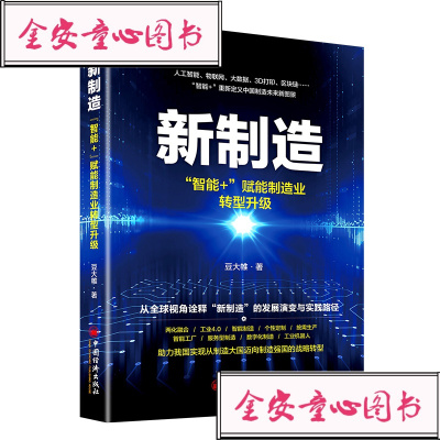 【单册】新制造:智能+赋能制造业转型升级 豆大帷著 著 经济理论、法规 经管、励志 中国经济出版社 XX