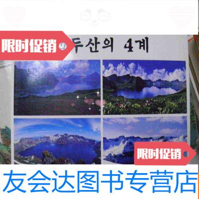 【二手9成新】白頭山四季明信片,20張,如圖 9782114093265