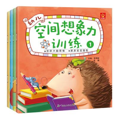 幼兒空間想象力訓練全4冊 邏輯思維認知分析判斷記憶寶寶啟蒙早教書專注力