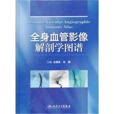 全新正版 全身血管影像解剖学图谱