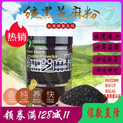 绿盈生机纯黑芝麻粉熟无糖细腻干吃备孕月子营养健康代餐