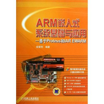 WX1ARM嵌入式系统基础与应用:基于Proteus和IAR EWARM