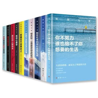 成长励志书十册致奋斗者系列+沟通的艺术系列 你不努力没人能给你想要的生活 励志书籍10本 余生很贵请勿浪费