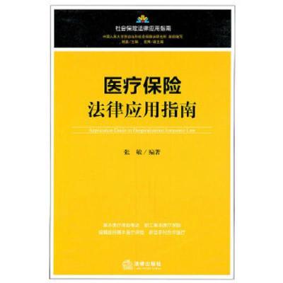 正版 醫療保險法律應用指南張敏著法律出版社法律出版社張敏