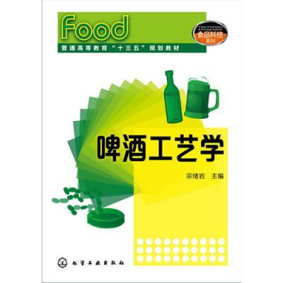 啤酒工藝學(宗緒巖)