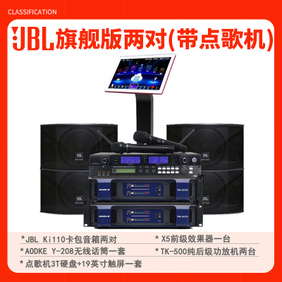 JBL Ki110卡拉OK套裝 家庭KTV音響組合全套 家庭卡拉OK套裝 點歌機全套套裝 微信點歌設備