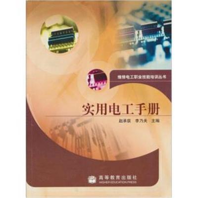 正版書籍 實用電工手冊 9787040206531 高等教育出版社
