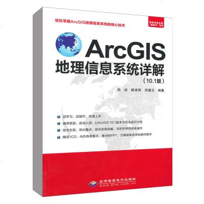 正版 ArcGIS地理信息系统详解 10.1版 1CD arcgis10.1教程书籍 arcgis10.1地理信息系