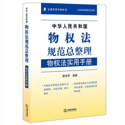 中華人民共和國物權法規范總整理:物權法實用手冊