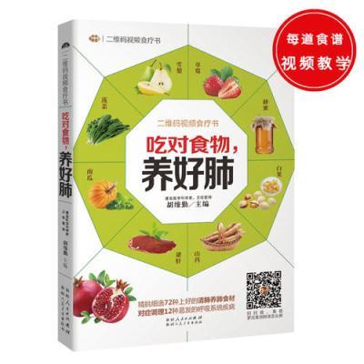 吃對食物,養好肺——精挑細選72種上好的清肺養肺食材,對癥調理12種易發的呼吸系統疾病。